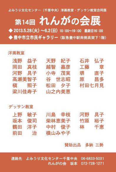 第14回 れんがの会展 会期/2013. 5.28~6.2_b0068412_14522996.jpg