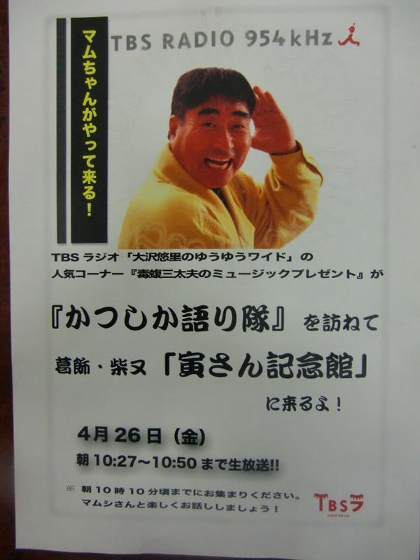 4月27日 毒蝮三太夫さん来店_d0278912_2248195.jpg