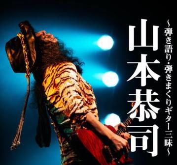 日本ロック界ギターの貴公子「山本恭司(BOWWOW)」いわきLIVE!_d0115919_20251141.jpg