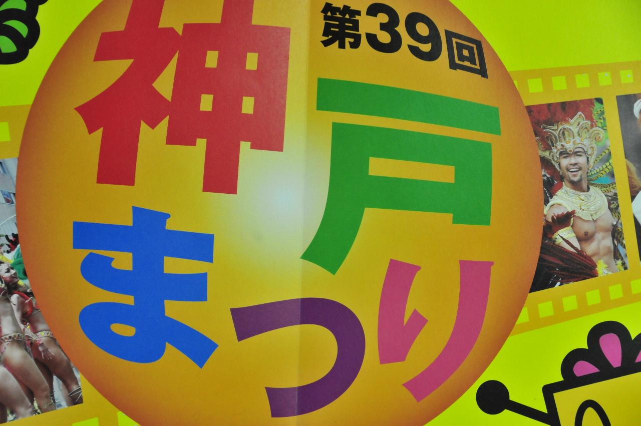 第38回 神戸まつりフォトコンテスト  入選_a0288226_10572264.jpg