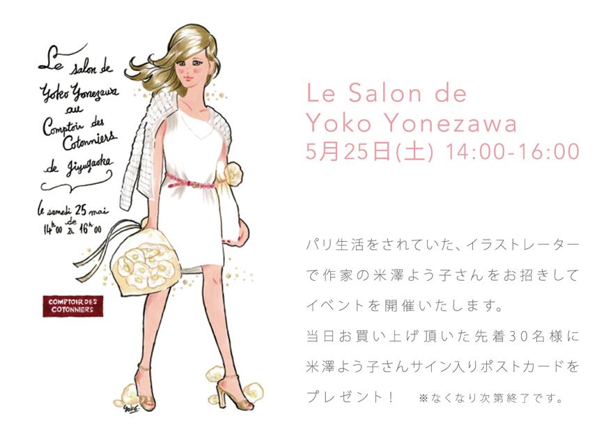 5月25日(土)にイベント開催のお知らせ_e0262430_11103795.jpg