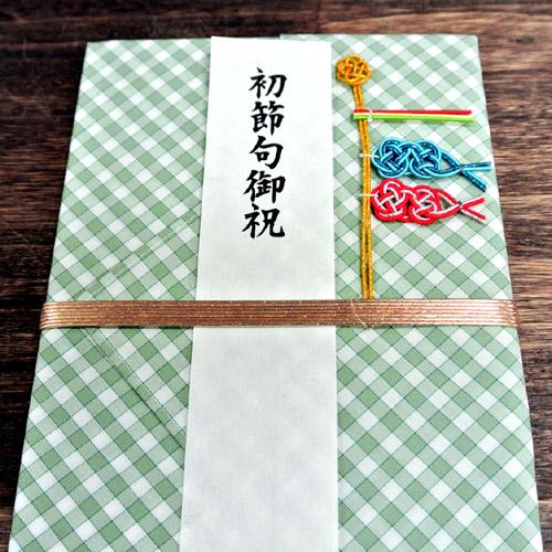 4月26日 播州織【初節句祝い】熨斗袋_e0295731_2175048.jpg