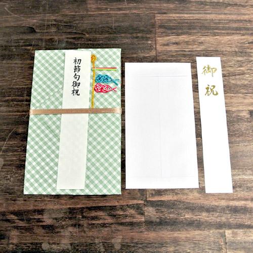 4月26日 播州織【初節句祝い】熨斗袋_e0295731_218351.jpg