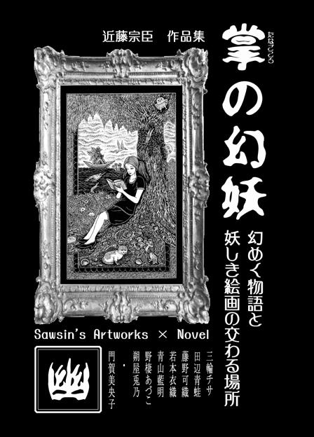近藤宗臣作品集「掌の幻妖」_a0093332_23115362.jpg