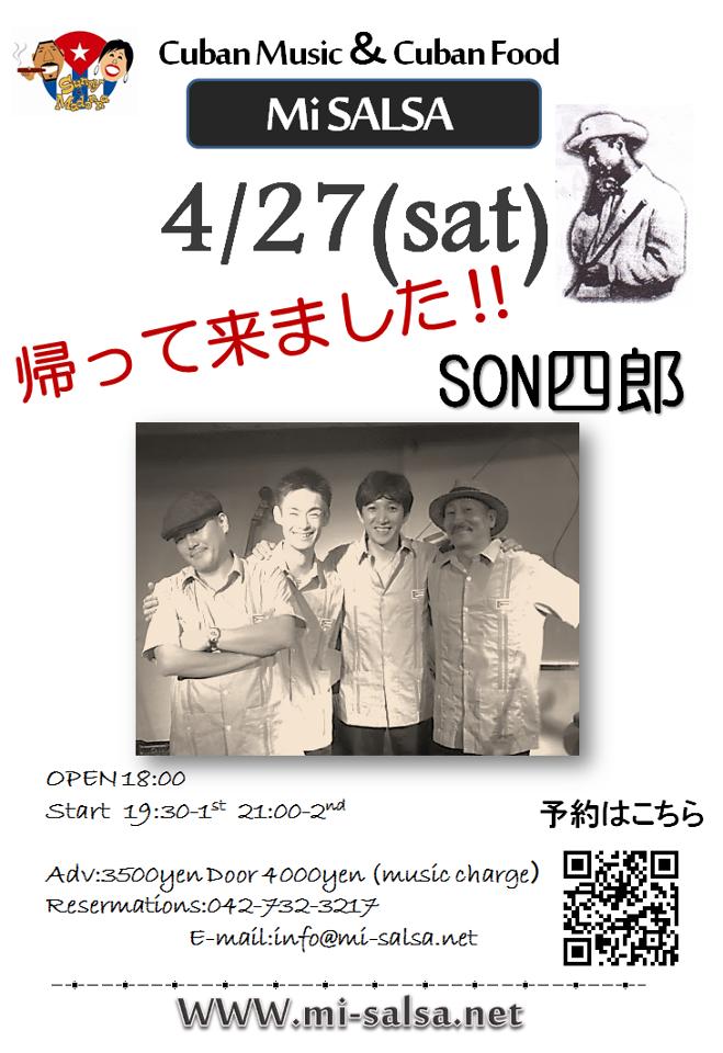 *4/27(土)東京・町田でSON知ろう_a0103940_1848342.png