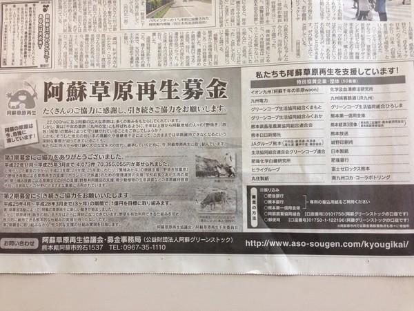 草原再生募金_a0114743_10503852.jpg