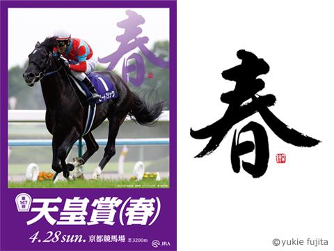 ポスター文字「春」 : JRA様 第147回天皇賞(春)_c0141944_23274316.jpg
