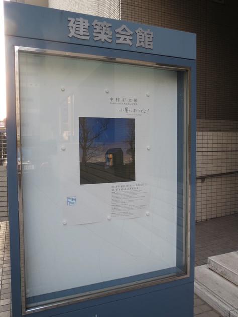 中村好文さんの講演会_a0157159_22115082.jpg