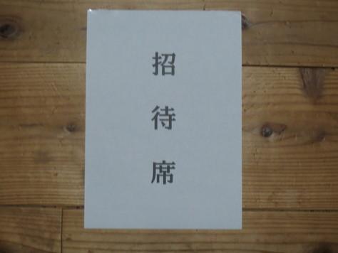 中村好文さんの講演会_a0157159_235489.jpg