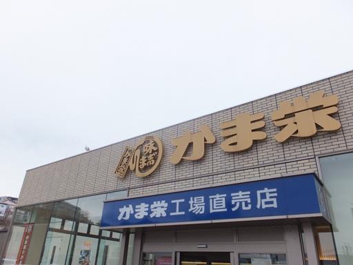 かま栄 工場直売店_d0246960_23295761.jpg