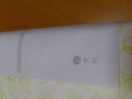 大丸札幌のし紙_b0106766_20541817.jpg