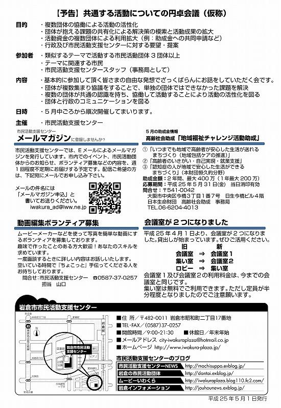 『かわらばん』第8号2013.5発行_d0262773_9471456.jpg