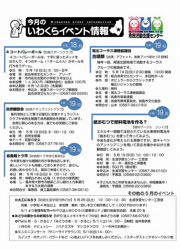 『かわらばん』第8号2013.5発行_d0262773_9471576.jpg