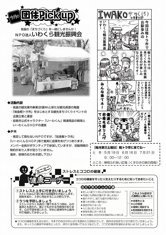 『かわらばん』第8号2013.5発行_d0262773_9475333.jpg