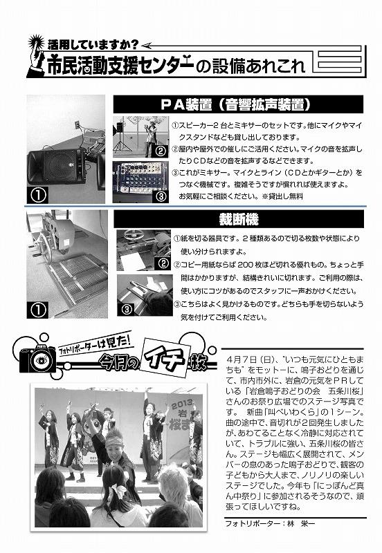 『かわらばん』第8号2013.5発行_d0262773_9475428.jpg