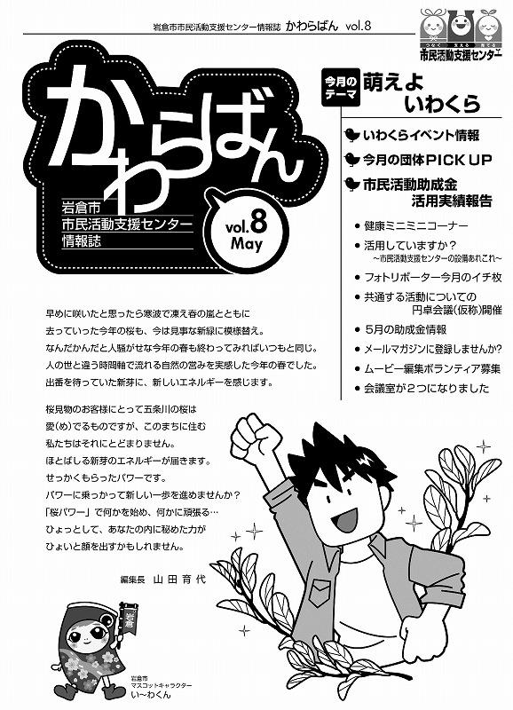 『かわらばん』第8号2013.5発行_d0262773_9475593.jpg