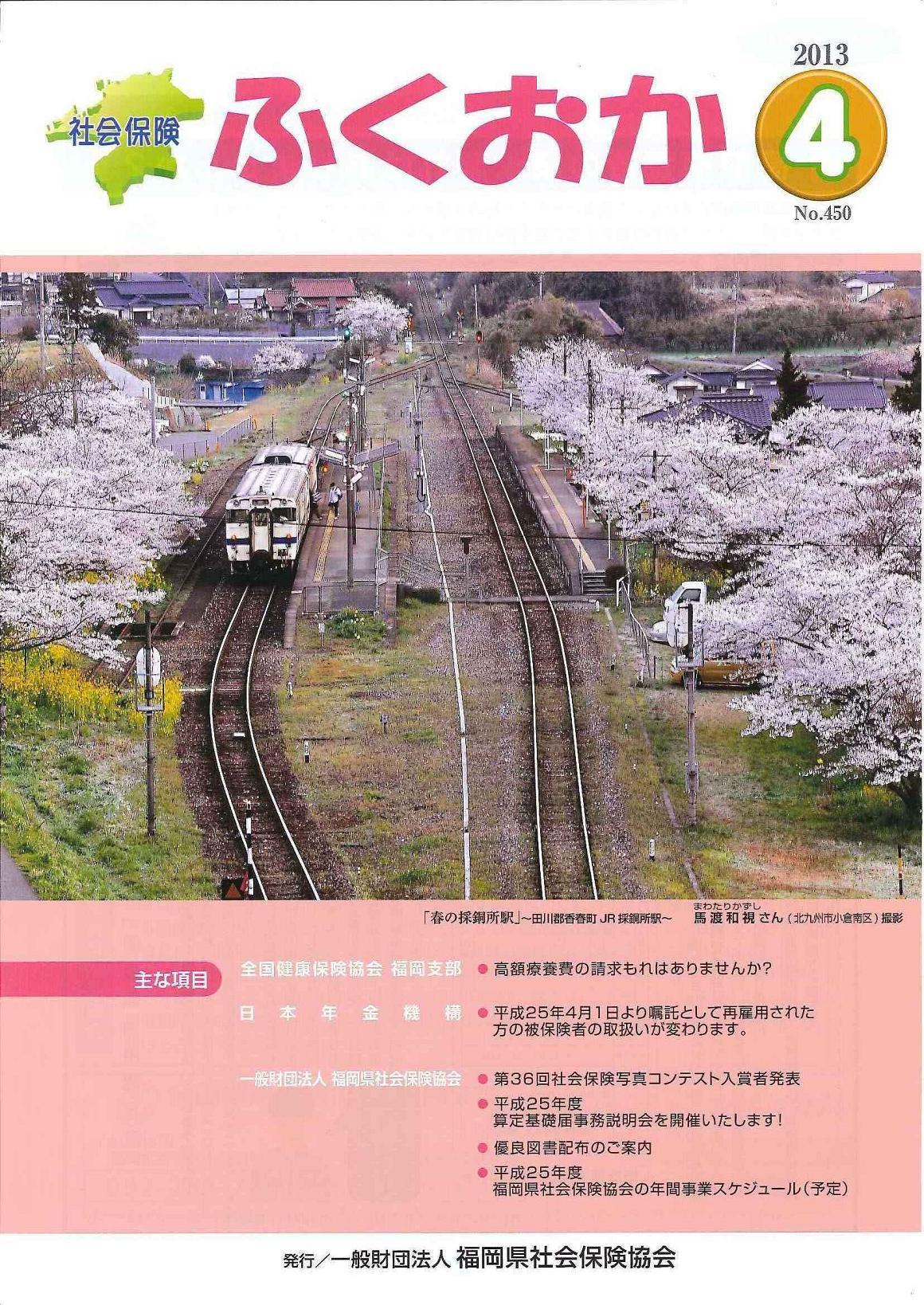 社会保険 「ふくおか」 2013年4月号_f0120774_15291877.jpg