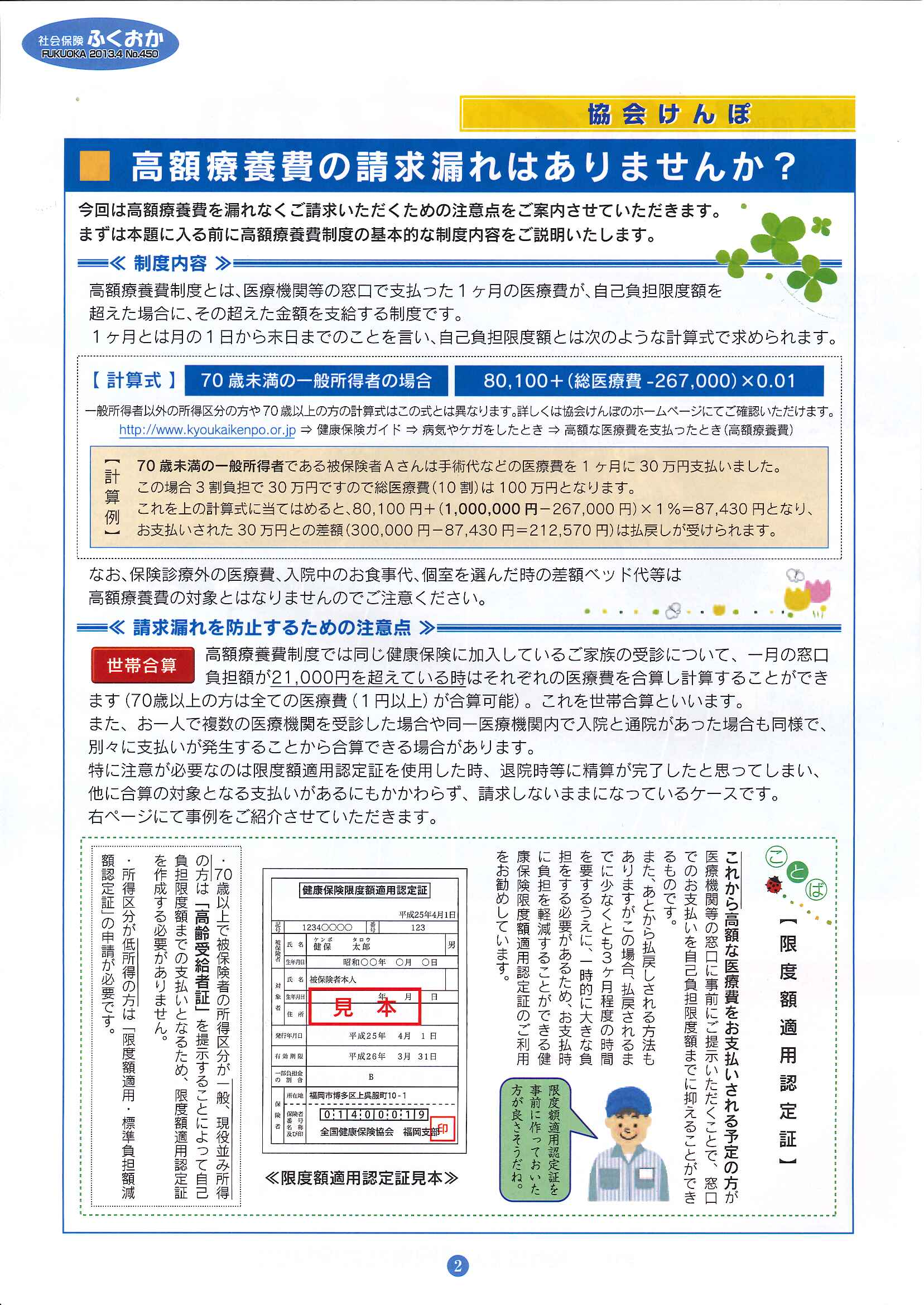 社会保険 「ふくおか」 2013年4月号_f0120774_15293127.jpg