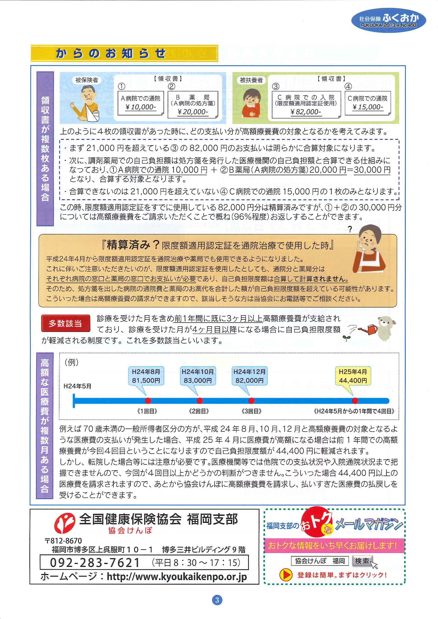 社会保険 「ふくおか」 2013年4月号_f0120774_15294361.jpg