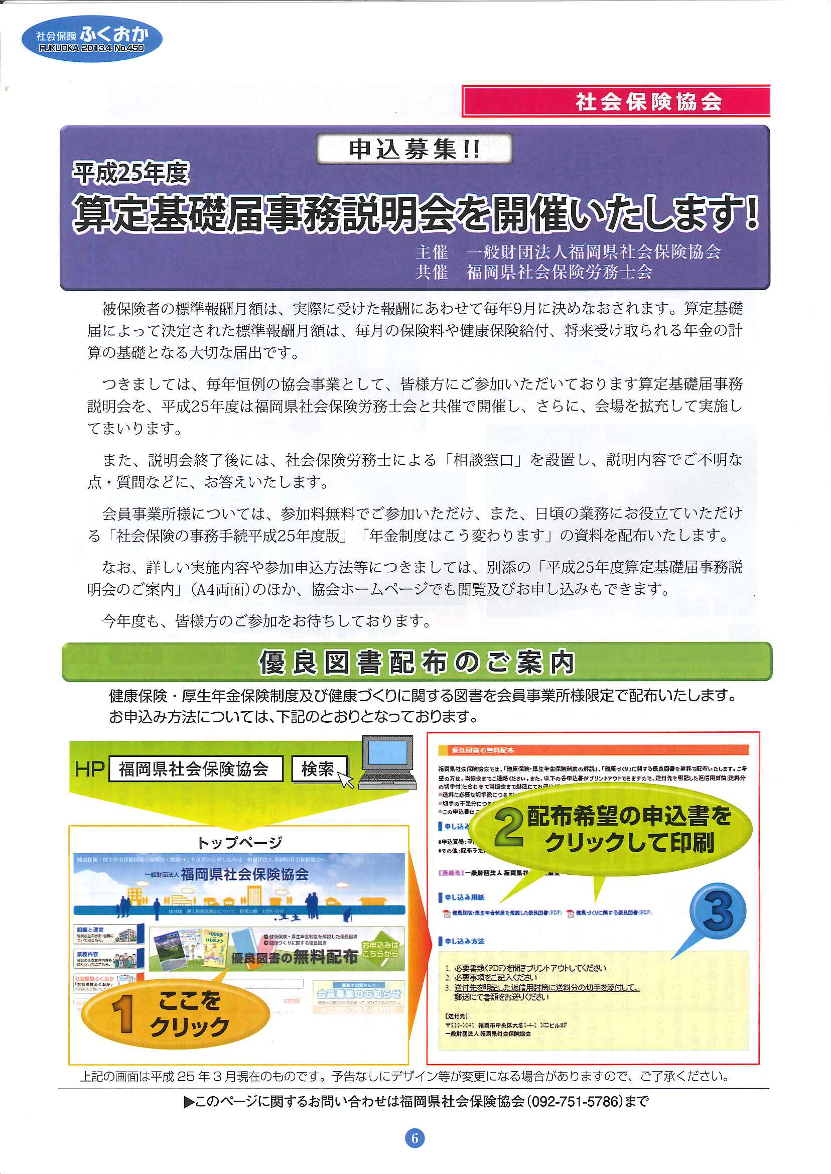社会保険 「ふくおか」 2013年4月号_f0120774_15301928.jpg