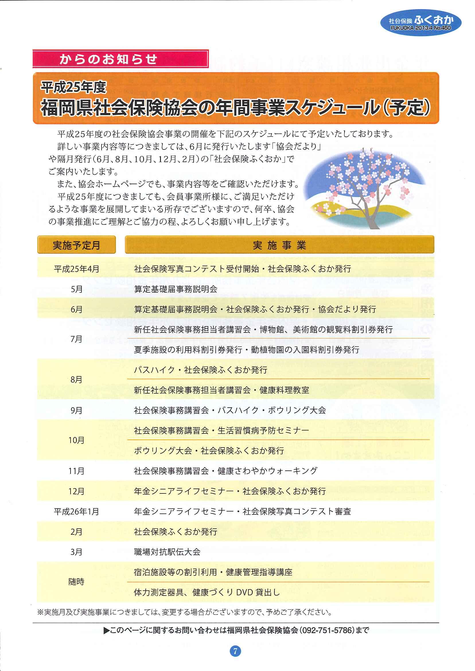 社会保険 「ふくおか」 2013年4月号_f0120774_15303084.jpg