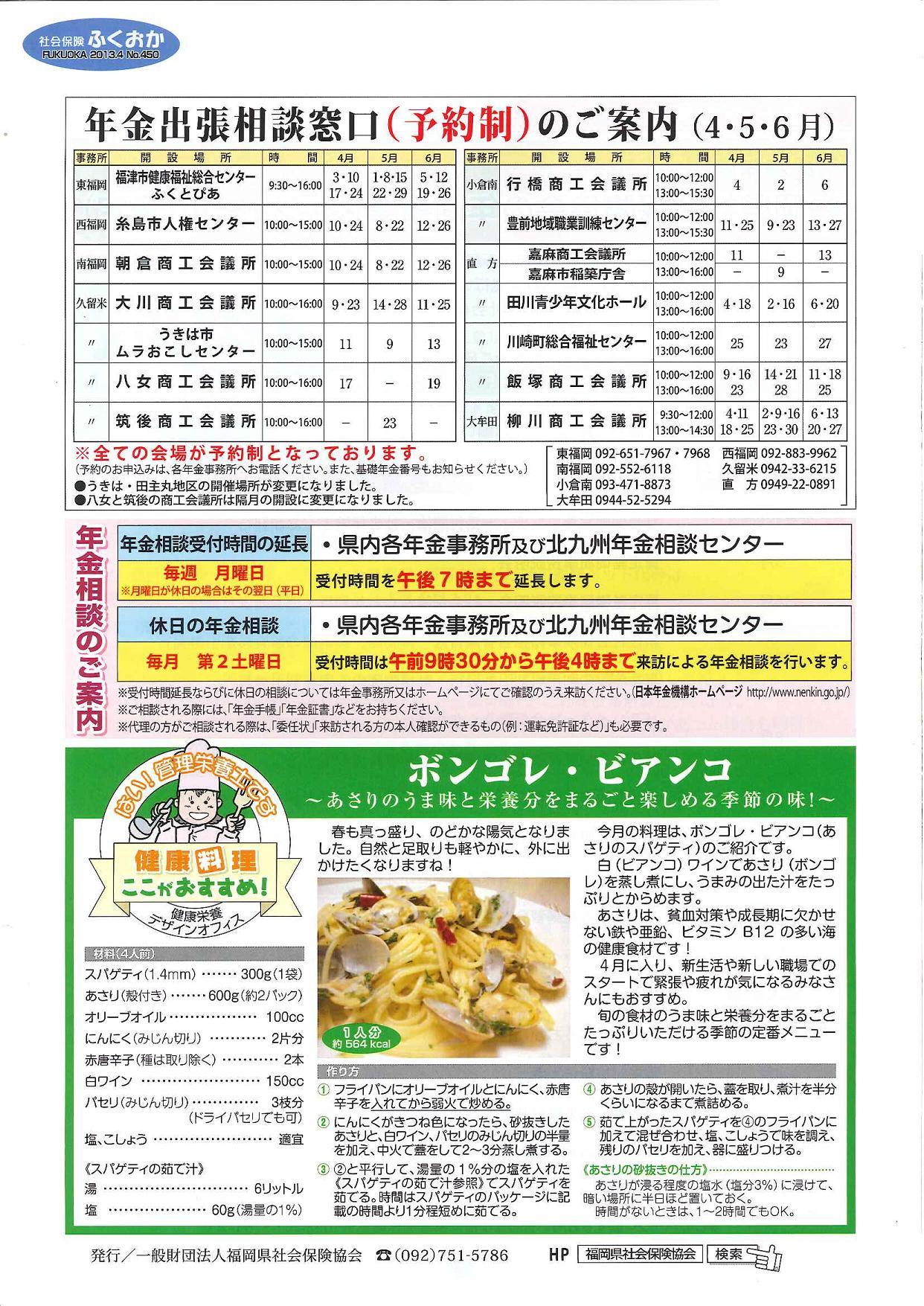 社会保険 「ふくおか」 2013年4月号_f0120774_15304618.jpg