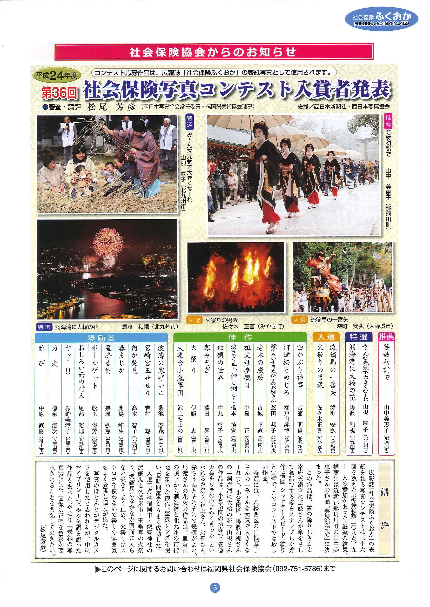 社会保険 「ふくおか」 2013年4月号_f0120774_1530835.jpg
