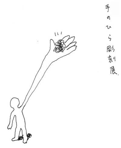 手のひら彫刻展_f0185280_0184729.jpg