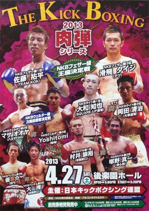明日4/27(土) NKB 日本キックボクシング連盟肉弾シリーズ@後楽園ホール_c0187684_19471212.jpg
