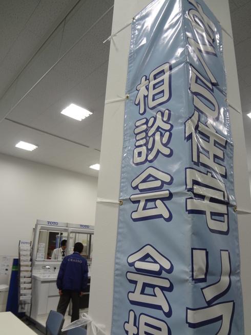 くらし館 大リフォーム展示相談会_e0190287_21393017.jpg