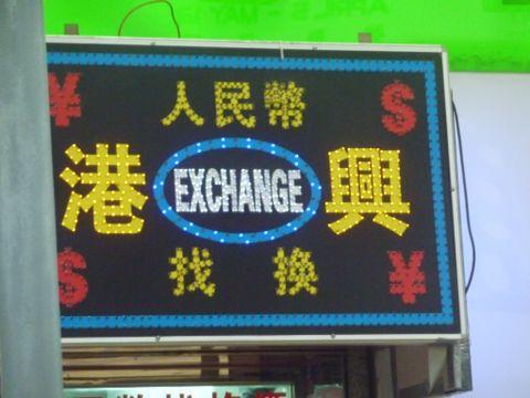 香港の両替所_c0177195_1833533.jpg