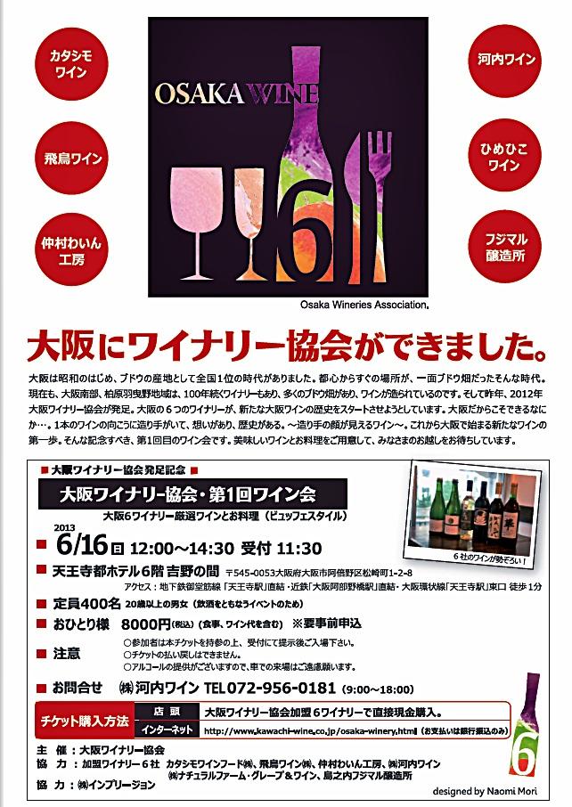 6/16(日)大阪ワイナリー協会・第1回ワイン会_f0097199_13335523.jpg