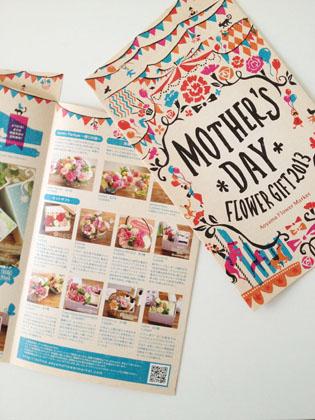 Bonne fête Maman ! :  Fête des mères_f0038600_22332833.jpg