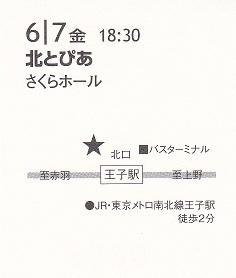 第14回北とぴあ合唱フェスティバル_c0125004_1141513.jpg