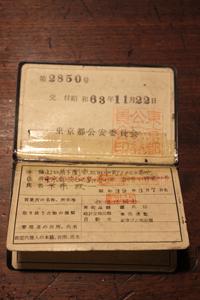 『古物商許可証』_f0192906_183557.jpg