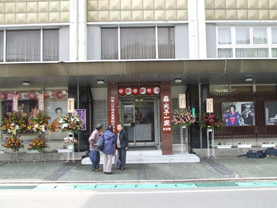 本日4月27日 森光子一座記念館オープン!_f0040218_1421485.jpg