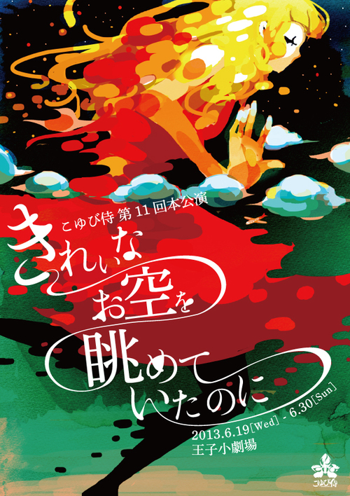 こゆび侍第11回本公演『きれいなお空を眺めていたのに』チケット予約始まりました!_f0132234_1036140.jpg