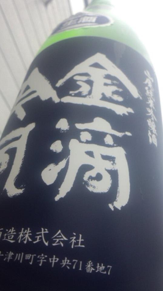 【日本酒】 金滴吟風 山廃仕込 純米吟醸生酒 SPver 限定 新酒24BY_e0173738_10414343.jpg