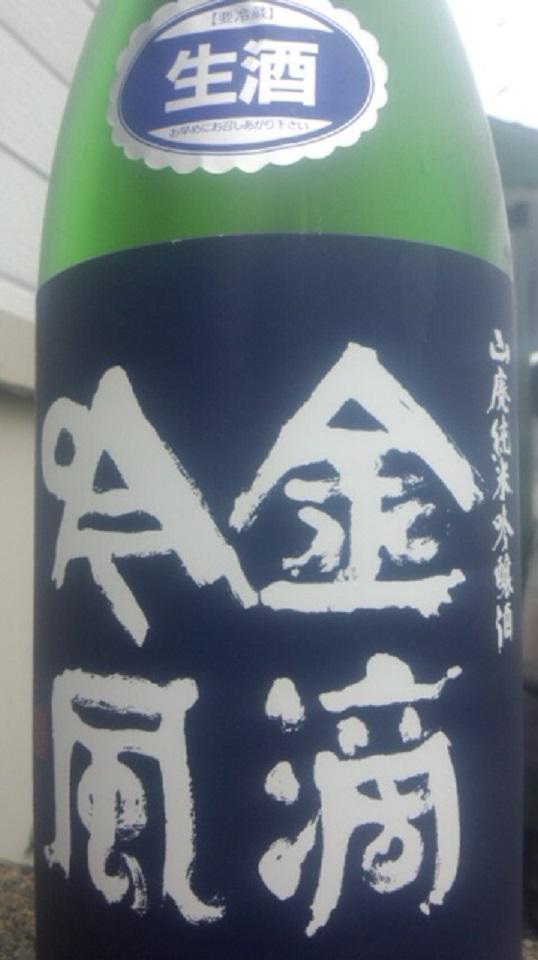 【日本酒】 金滴吟風 山廃仕込 純米吟醸生酒 SPver 限定 新酒24BY_e0173738_10415959.jpg