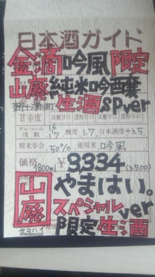 【日本酒】 金滴吟風 山廃仕込 純米吟醸生酒 SPver 限定 新酒24BY_e0173738_10431643.jpg
