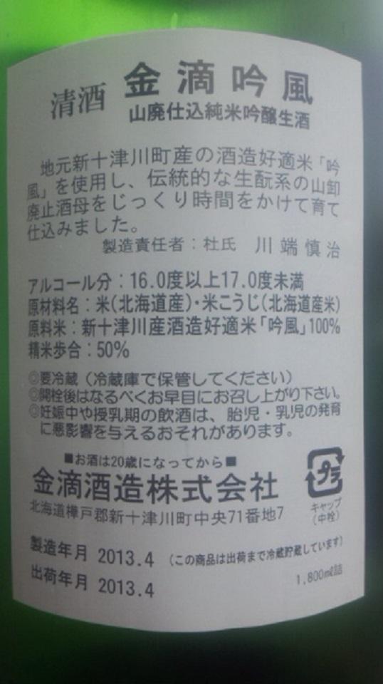 【日本酒】 金滴吟風 山廃仕込 純米吟醸生酒 SPver 限定 新酒24BY_e0173738_1043658.jpg