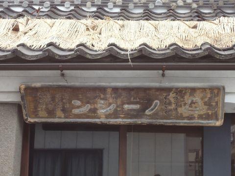 角館 武家屋敷│宮脇壇 秋田相互銀行角館支店_b0274159_215099.jpg