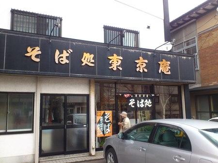 そば処東京庵末広町店_b0106766_16235041.jpg
