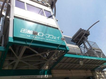 函館山ロープウェイ山麓駅_b0106766_16332553.jpg