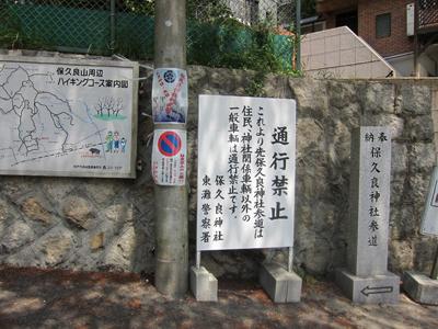 保久良神社(ほくらじんじゃ)_a0045381_1682127.jpg