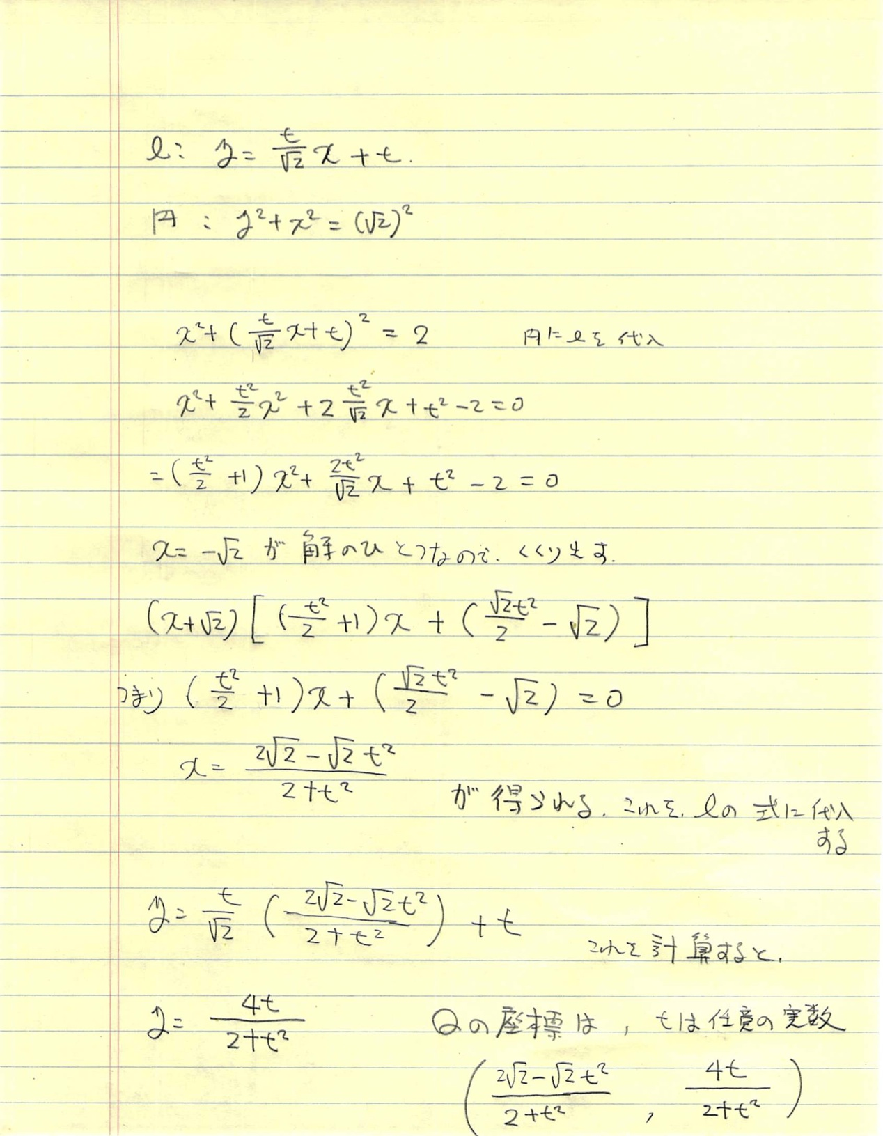 (改訂)原点を中心とする半径が√2の円は、有理点をもつか?_d0164691_13264637.jpg