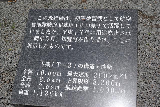 知覧特攻の歴史に祈り、開聞の南に消えた勇士に敬意、尖閣諸島問題を懸念、若者は日本の宝とすべし_d0181492_0154734.jpg