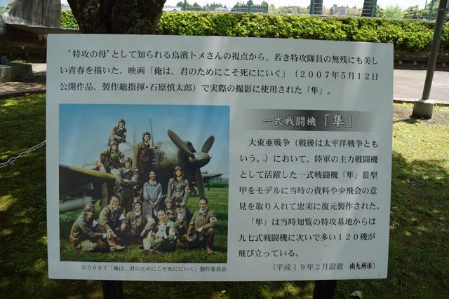 知覧特攻の歴史に祈り、開聞の南に消えた勇士に敬意、尖閣諸島問題を懸念、若者は日本の宝とすべし_d0181492_023213.jpg