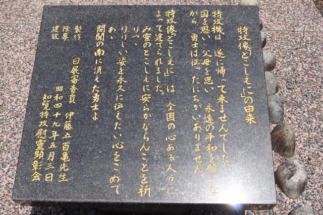 知覧特攻の歴史に祈り、開聞の南に消えた勇士に敬意、尖閣諸島問題を懸念、若者は日本の宝とすべし_d0181492_043636.jpg