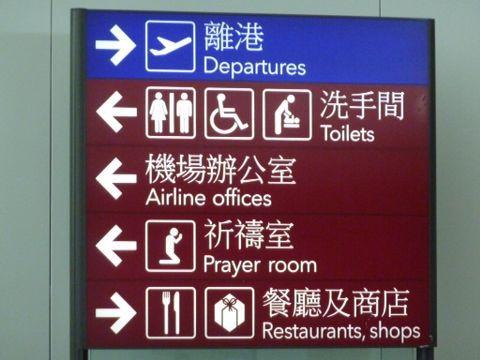 香港国際空港_c0177195_9462140.jpg